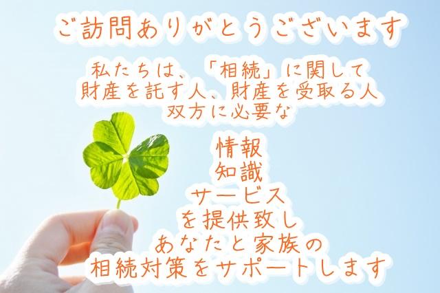 相続 大阪 理念