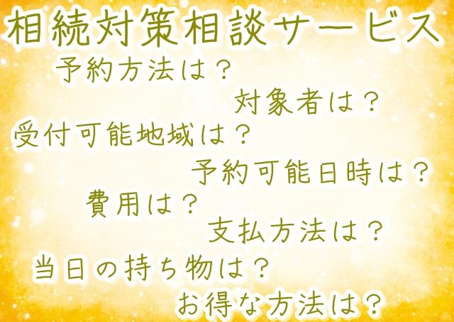 相続 大阪 相談サービス