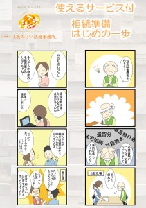 相続対策@大阪 小書籍