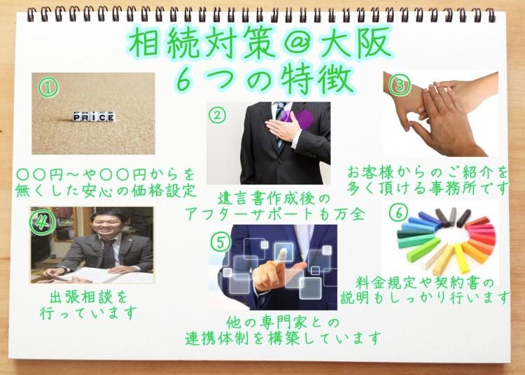 相続対策@大阪の特徴