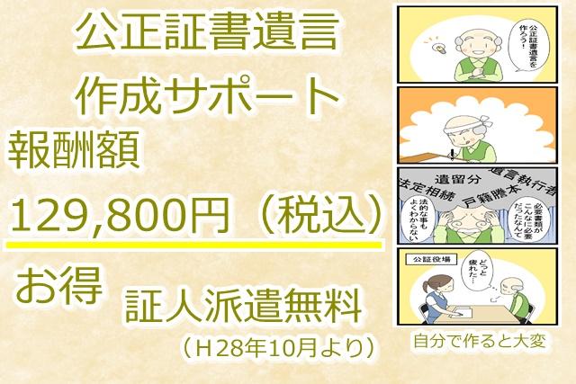 公正証書遺言作成サポート 相続対策@大阪 価格