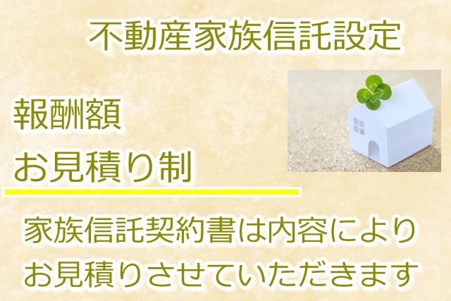 家族信託 相続対策@大阪 価格